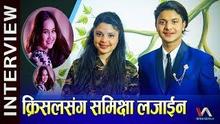 Krisal सामू लजाईन Samikshya,  Sedrina लाई क्रिसलको 'missing u' || Intro Nepal