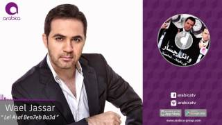 وائل جسار - للاسف بنحب بعض | Wael Jassar - Lel Asf Ben7eb Ba3d