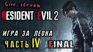 "🔴#RE2""RESIDENT EVIL 2 - Remake""  - Leon / Лаборатория - FINAL BOSS  - Стрим #4"