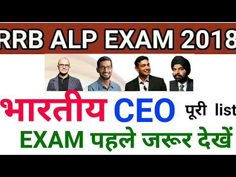 RRB ALP /GROUP D / Indian CEO list 2018 latest  रट लो