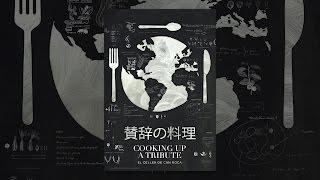 賛辞の料理[サンジノリョウリ](字幕版) thumbnail