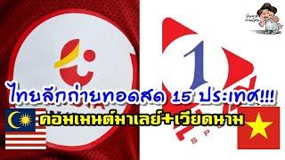 คอมเมนต์มาเลเซีย+เวียดนามหลังไทยลีกถ่ายทอดสดไป 15 ประเทศทั่วเอเชียผ่านยูทูปและเฟสบุ๊ค