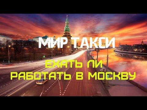 Работа в Москве - 118847 вакансий в Москве, поиск работы