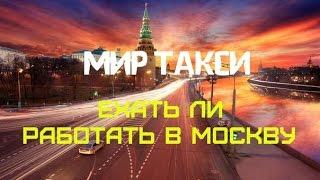 Ехать ли работать в Москву в такси?(, 2015-11-27T22:37:08.000Z)