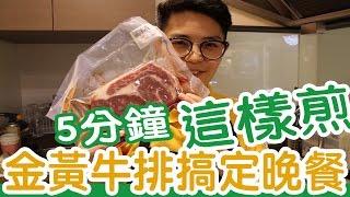 法蘭克肉舖子 史上最簡單快速之煎牛排教學