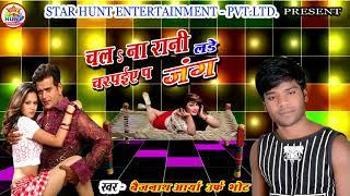2018 Hits Hot Song Video Chal Na Rani Lade Charpaiye Jung Bhot Bhojapuriya