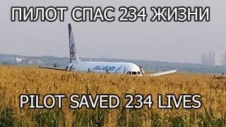 Plane pilot saved 234 in crash-land / Пилот Airbus спас 234
