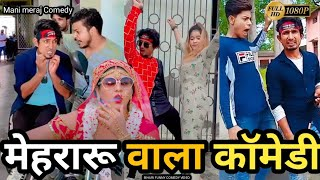 Mani meraj||New comedy video|| Viral Video||मेहरारू वाला कॉमेडी|| Bhojpuri tiktok video|| Mani meraj