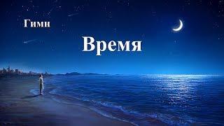 Лучшая христианская музыка «Время» Текст песни