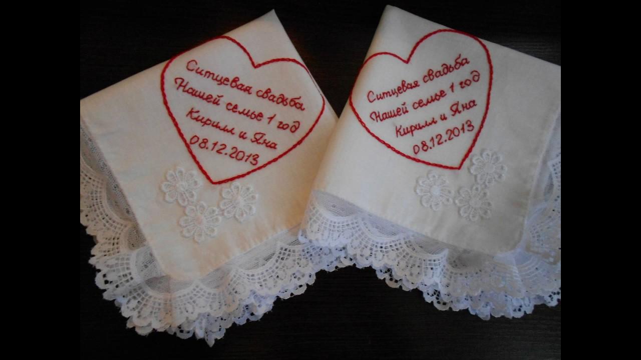 Стихи ситцевая свадьба мужу