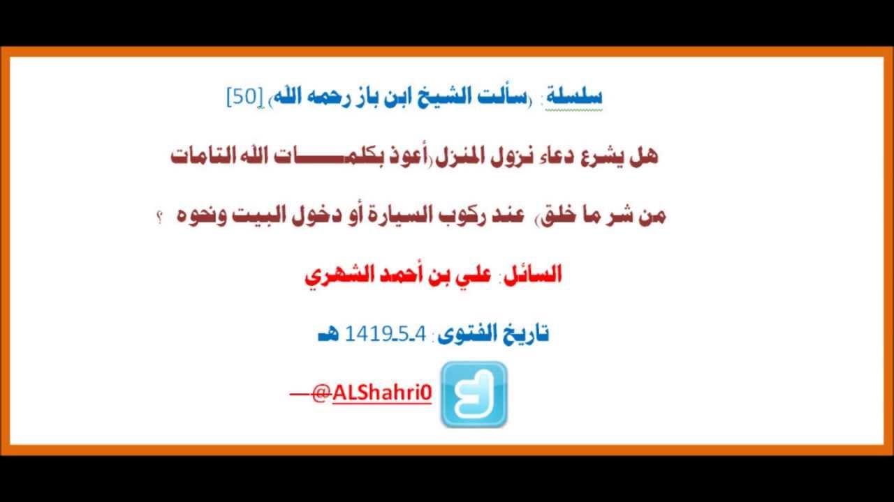 سلسلة سألت الشيخ ابن باز رحمه الله 50 هل يشرع دعاء نزول المنزل عند ركوب السيارة ونحوه Youtube