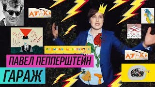 Обзор выставки Павел Пепперштейн в Гараже 2019 Oh My Art