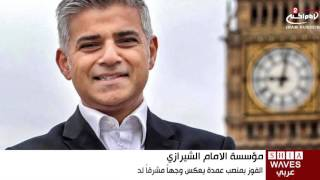 الامام الشيرازي تبارك لعمدة لندن المسلم وتدعوه للاقتداء بنهج الرسول الكريم 8/5/2016