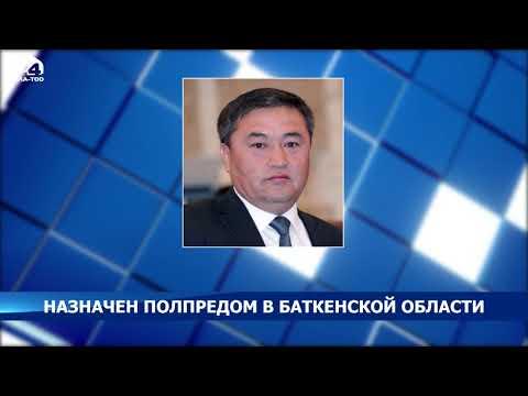 Алишер Абдрахманов назначен полпредом правительства в Баткенской области