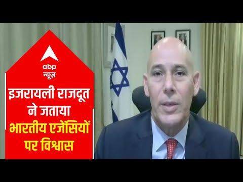 Israel Embassy Was The Target, Completely Trust Indian Agencies: Envoy Ron Malka | ABP News