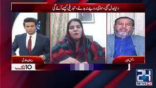 Rehan Tariq Exclusive Talk To Ajmal Cheema On Kashna Scandal in 10 Tak