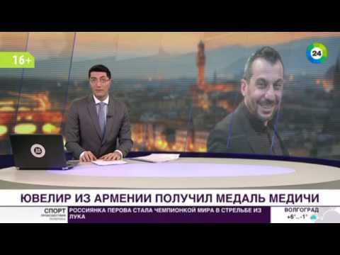 Ювелир из Армении получил медаль Медичи за «назойливую» муху - МИР24