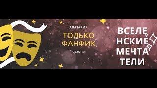"""Аватария // Сериал """"Только фанфик"""" // 2 серия"""