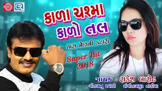 Rakesh Barot New Song Kala Chashma Kalo Tal | New Gujarati Song | કાળા ચશ્મા કાળો તલ |RDC Gujarati