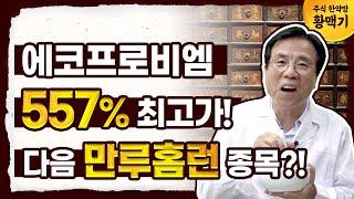 에코프로비엠 557% 최고가!!? 다음 만루홈런 종목은?! / 주식한약방 황맥기