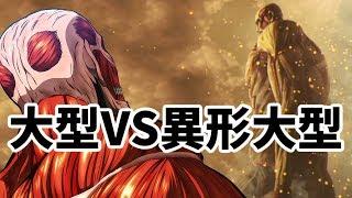 異形の大型巨人と大型巨人を戦わせてみると?【進撃の巨人2】 thumbnail