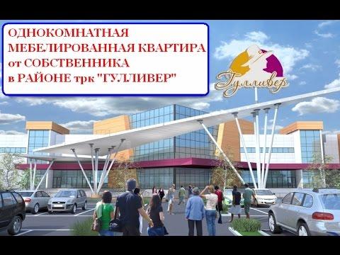 Снять квартиру в Оренбурге на длительный срок, без посредников, ул  Новая д 10  Сниму, сдать, сдаю,