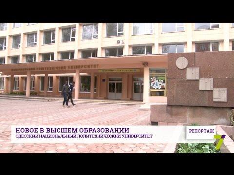 Репортаж: Одесский национальный политехнический университет