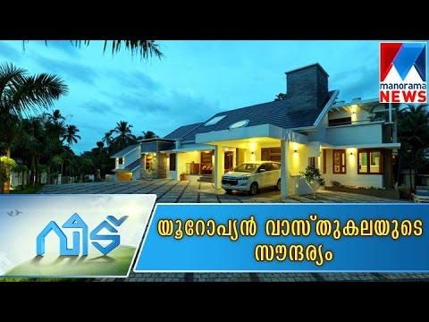 House with European style construction     Manorama News