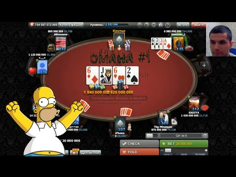 World Poker Club | Omaha | +44 миллиарда за неделю.