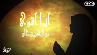 #أدعية_رمضان2015 | أقوي من الشيطان | عايدة الأيوبي