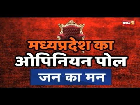 Madhyapradesh Ka Opinion Poll (Jan Ka Man) || मध्यप्रदेश का ओपिनियन पोल || जन का मन