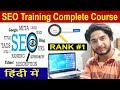 Seo Tips for Beginners 2018   Seo training in hindi   Seo 2018 course in hindi - Part 6