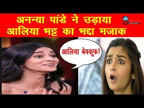 Koffee with karan 6: Ananya Pandey Badly Trolled Alia Bhatt, Not Knowing President of India