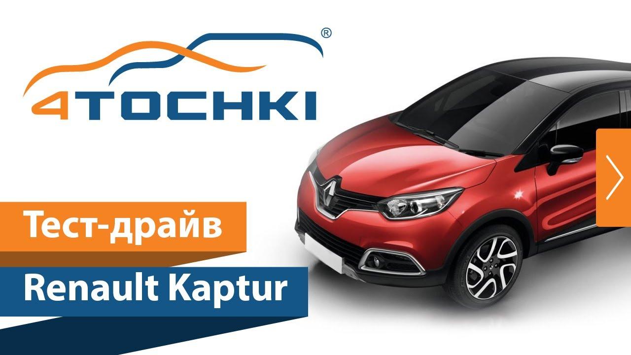 Тест-драйв Renault Kaptur на 4 точки. Шины и диски 4точки - Wheels & Tyres