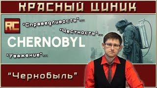 «Чернобыль». Обзор «Красного Циника»