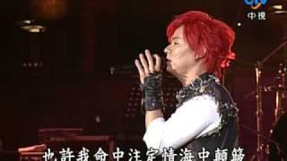 2-11-愛上你是一個錯【2008楊培安蕭煌奇演唱會】