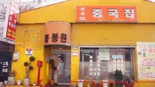 대전역 40년 전통 양장피 맛집 봉봉원 yangjang…