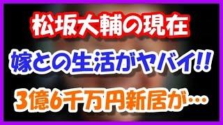 松坂大輔と嫁の現在の生活がヤバイ!! 3億6千万円自宅マンション購入も...