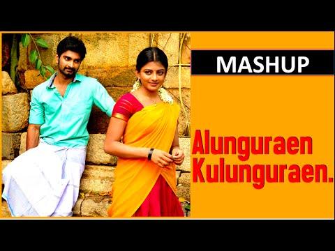 Alunguren kulunguren Song  Mash Up | Devar Magan | Chandiveeran | Trend Music