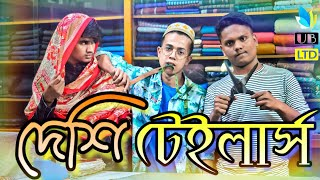 দেশী টেইলার্স || Deshi Tailor || Bangali In Tailors || Bangala Funny Video || Durjoy Ahammed Saney