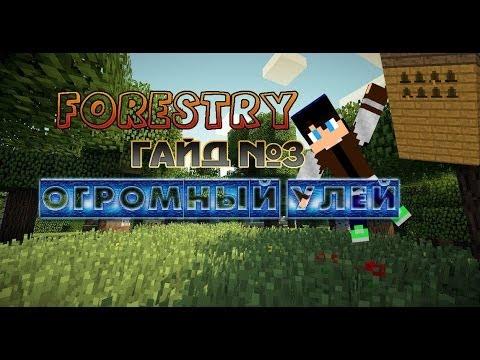 видео: forestry Гайд №3. Огромный улей!