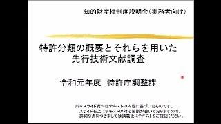 動画 令和元年度知的財産権制度説明会(実務者向け) 4. 特許分類の概要とそれらを用いた先行技術文献調査