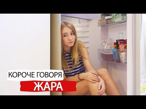 Короче говоря, жара - Поисковик музыки mp3real.ru