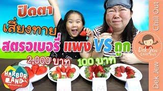 เด็กจิ๋วเสี่ยงทายกินสตรอเบอรี่แพง VS ถูก (2,000บาท VS 100บาท)