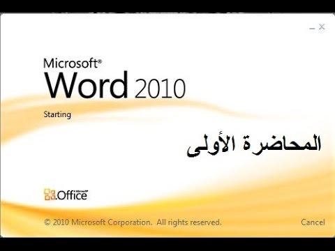 المحاضرة الاولى Word 2010 شرح قائمة File