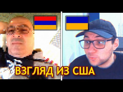 Интересный разговор с армянином из Америки. Про Карабах, Крым и Пашиняна=))