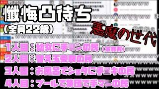 YouTube動画:【神回】懺悔凸待ちで闇を発掘してしまう加藤純一【2017/08/03】