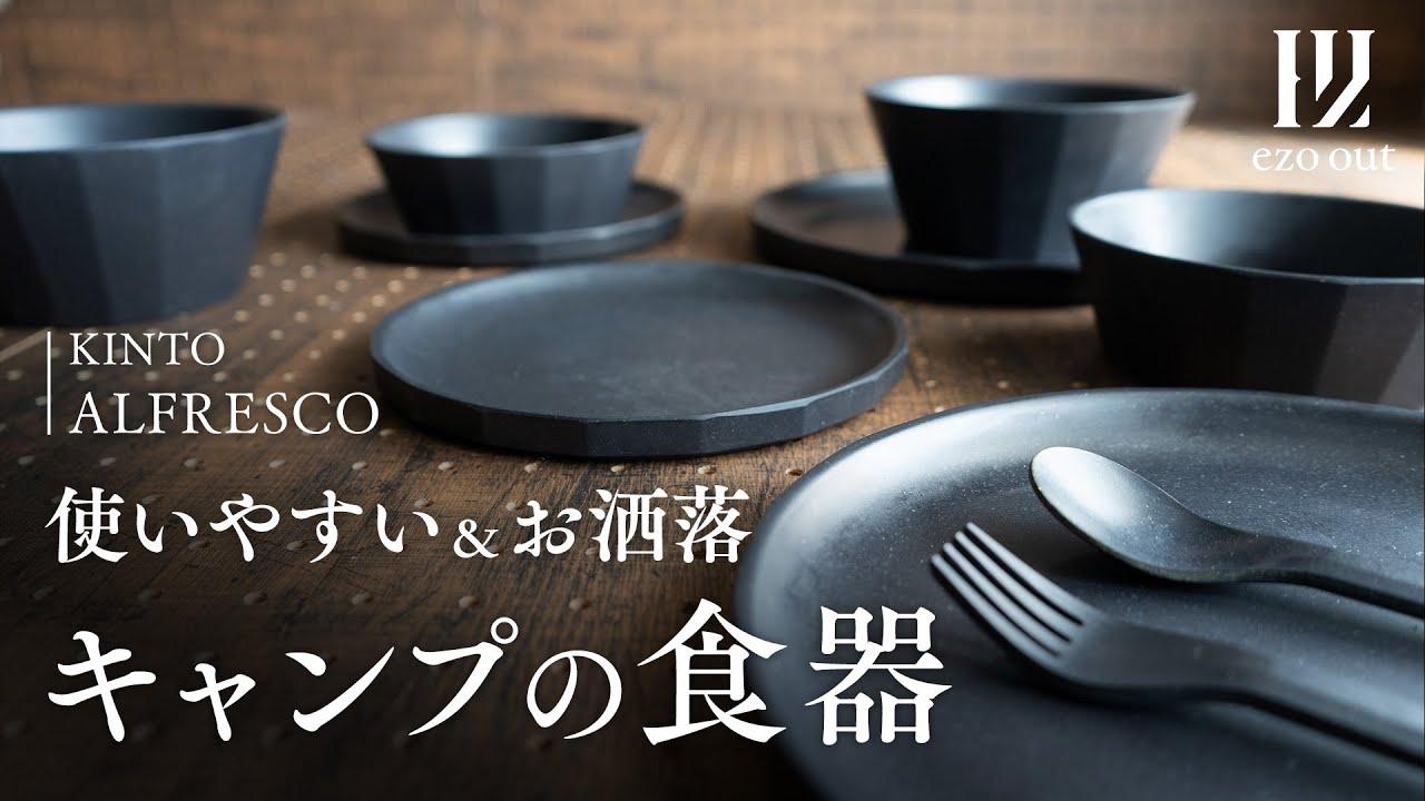 【KINTO】キャンプで使いやすいお洒落な食器 アルフレスコの魅力とは?【ALFRESCO】