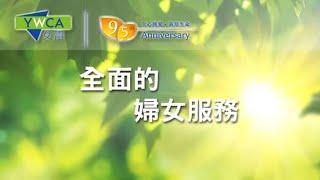 Publication Date: 2020-09-08 | Video Title: 女青95周年 - 婦女服務篇