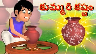 కుమ్మరి కష్టం | The Hardworking Potter | Telugu Moral Stories For Kids | Telugu Kathalu | Edtelugu